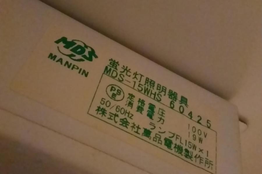 キッチン手元灯型番