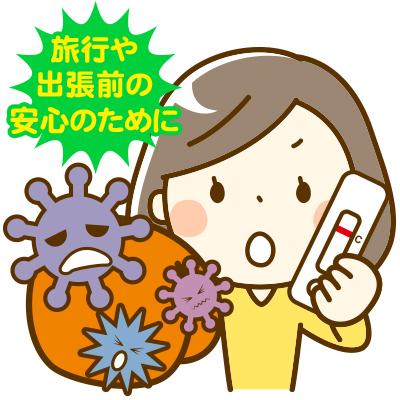 コロナウィルス検査キット【抗体検査】
