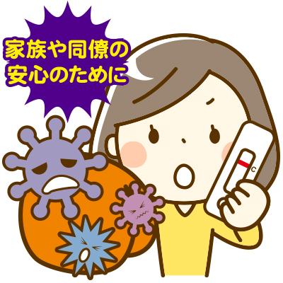 コロナウィルス検査キット【中和抗体検査】