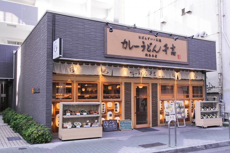 1階には飲食店が入居。おいしいカレーうどんと天ぷらをリーズナブルに味わえます