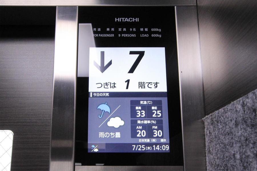エレベーター内モニタは文字もくっきり。お天気情報も配信されています