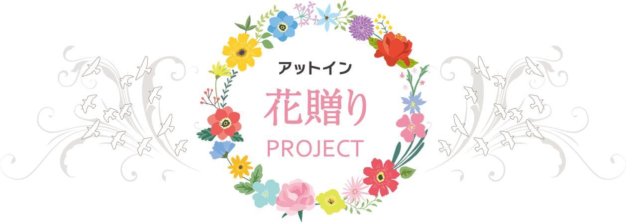 アットイン花贈りプロジェクト