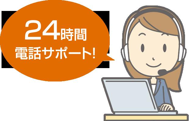 24時間電話サポート!