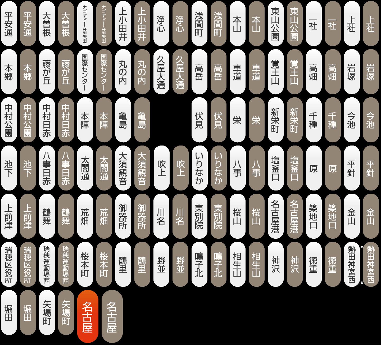 ナゴヤドーム前矢田