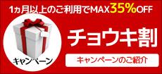 1ヶ月以上の滞在がオトク!「チョウキ割」長期滞在で利用料MAX40%OFF