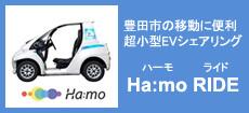 豊田市の移動に便利 超小型EVシェアリング Ha:mo RIDE(ハーモライド)