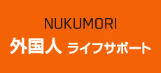 NUKUMORI 外国人ライフサポート