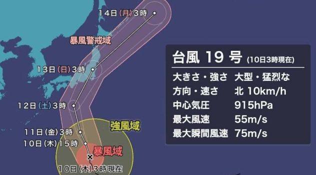 台風19号の影響による「名古屋店舗」臨時営業時間変更のお知らせ