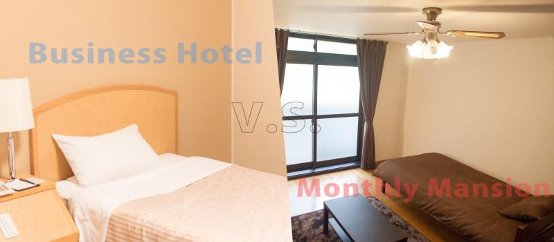 【比較】ビジネスホテルとマンスリーマンションの違い