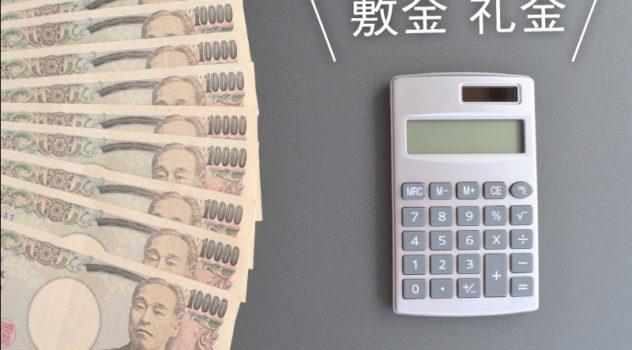 敷金礼金の相場|初期費用を低く抑えて家を借りる方法も紹介
