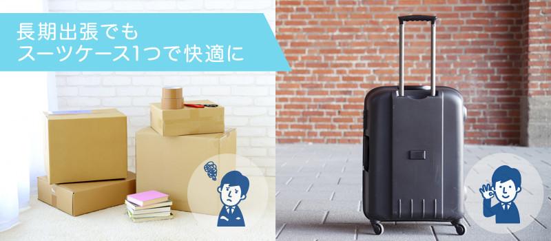 1ヶ月の出張で荷物を減らすコツ